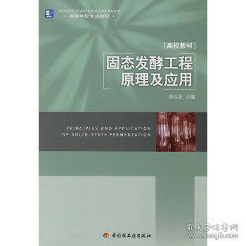 固态发酵工程原理及应用