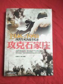 1946-1950国共生死决战全纪录:攻克石家庄