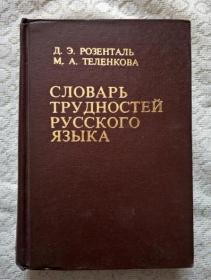俄语疑难词辞典