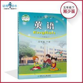 正版 5五年级下册英语书湘少版 小学教材课本 湖南少年儿童出版社