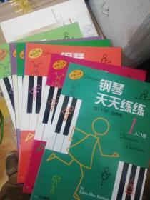 钢琴天天练练1-7  七本合售 正版现货 A0016S