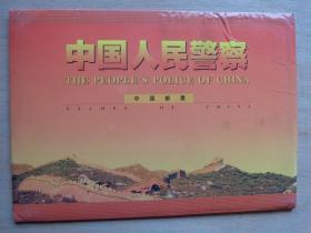中国人民警察纪念邮票邮折