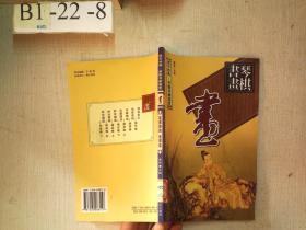 国学经典-琴棋书画鉴赏:笔墨雅韵(画事卷)