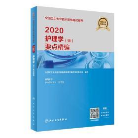 2020全國衛生專業技術資格考試指導·護理學(師)要點精編(配增值)