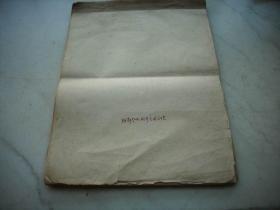 1950年5月-第四野战军第167师499团政委【罗宗藩】笔记!成都起义的20兵团-民主运动初步总结报告!5月29日完稿共45页。附本人照片一张。