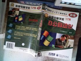 办公自动化 联想电脑学校XP版