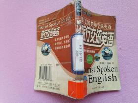 实用交流英语:旅行交流英语