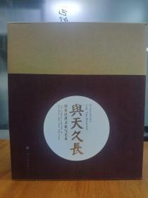 与天久长:周秦汉唐文化与艺术