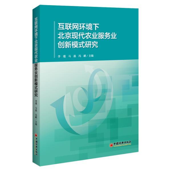 互联网环境下北京现代农业服务业创新模式研究