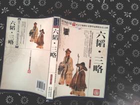 六韬三略 国学典藏书系