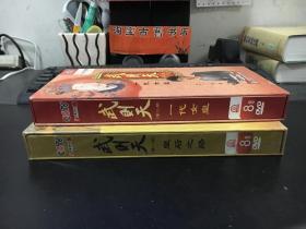 百家讲坛: 武则天(第一部.一代女皇、第二部.皇后之路) 16DVD 全新未拆