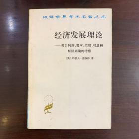 《经济发展理论》对于利润、资本、信贷、利息和经济周期的考察