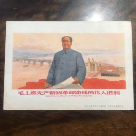 彩印宣传画单页——毛主席无产阶级革命路线的伟大胜利 32开