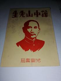 孙中山故事丛书-孙中山先生  民国36  章衣萍  1947  建政前
