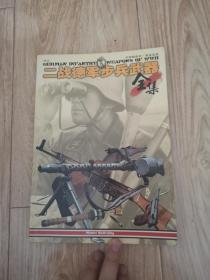 二战德军步兵武器