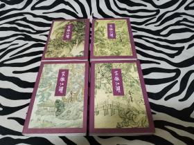 金庸武侠小说:笑傲江湖(全四册),1999年二版,有防伪标签.确保正版!