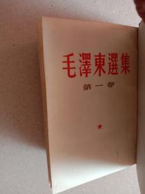《毛泽东选集》。1一2卷合订,52年竖版繁体。珍品少见。