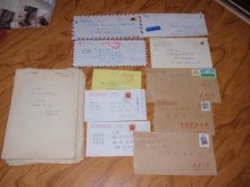 南开大学数学系教授,杨振明,手稿,讲稿,和杨老师收的一堆信的信封,都没有信札,一堆合售(厚4厘米)051122