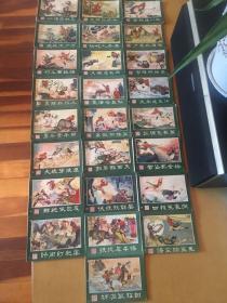 湖南版西游记连环画二十五全合售包邮