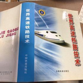 世界高速铁路技术