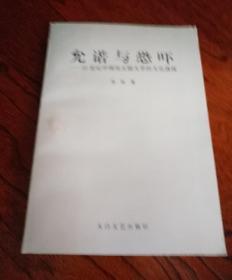 允诺与恐吓――20世纪中国性主题文学的文化透视(作者签名赠本)