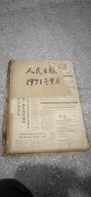 人民日报 1971  年9月1日-30日 (原版报合订)