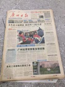 广州日报2006年1月22-31日 原版合订