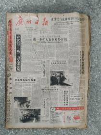 广州日报 1994 11 月 1-15日 原版合订本