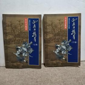 温瑞安武侠小说全集:白衣方振眉(上下二本)