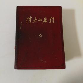 红宝书 伟大的历程(羊皮封面 有套盒)