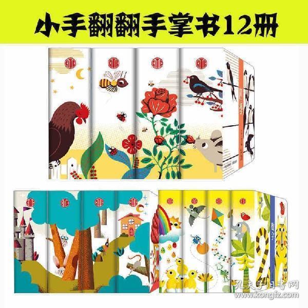 小手翻翻(礼盒套装共12册)