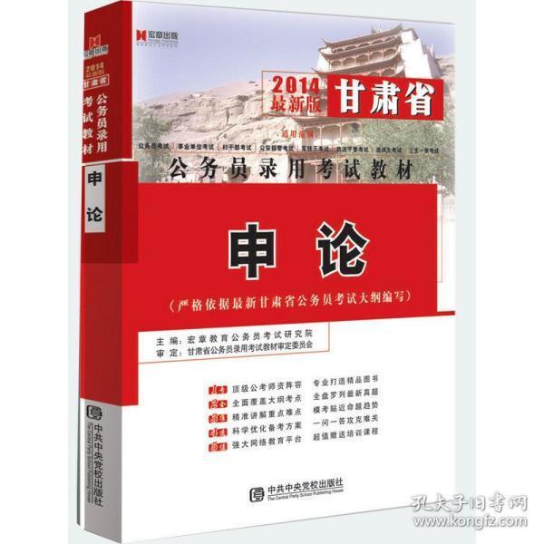 宏章出版 2014最新版甘肃省公务员录用考试教材 申论