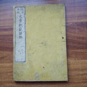 和刻本    《  明治再刻文章轨范评林  》1册      明治3年(1870年)   蓝田先生补订   大开本  品佳