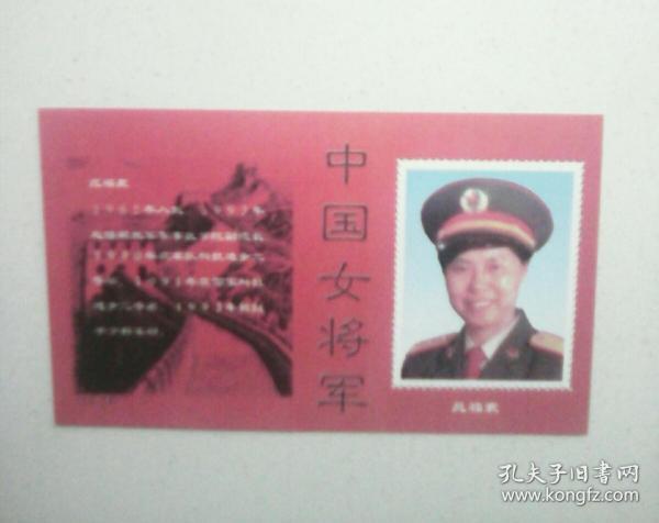 中国女将军---(14)晁福寰(纪念张)