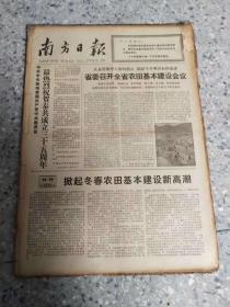 南方日报  1997年12月  原版报 合订