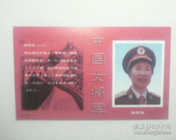中国女将军----(5)吴晓恒(纪念张)