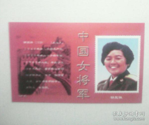 中国女将军----(4)胡斐佩(纪念张)