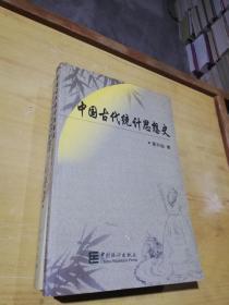 中国古代统计思想史【莫日达 签赠本】