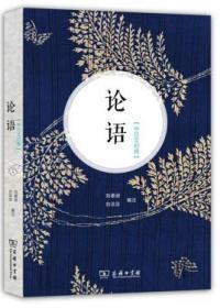 论语(中日文对照)