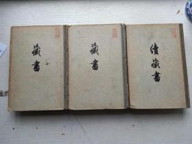 一九五九年一版一印《藏书》上下册和《续藏书》一册。只印1300册。(放铁柜)