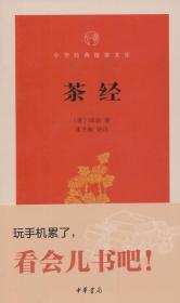 《茶经》(中华经典指掌文库)