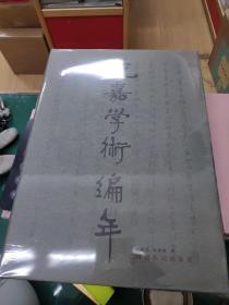 乾嘉学术编年  (精装)