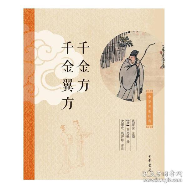 中华养生经典:千金方、千金翼方