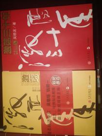 激荡三十年:中国企业1978-2008(上下)w