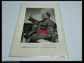 文革时期 毛主席在天安门城楼上向来自全国各地的红卫兵和歌名群众招手致意 画片一张【库存】