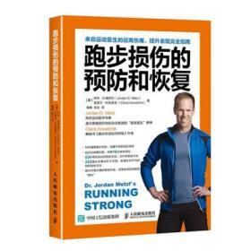 跑步损伤的预防和恢复