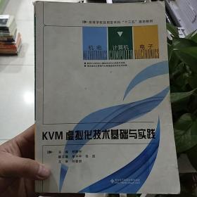 KVM虚拟化技术基础与实践