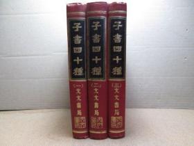 《子书四十种》全三册