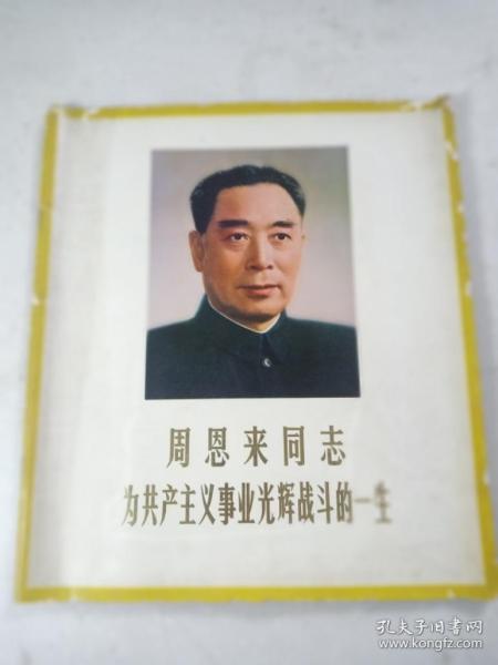 周恩来同志为共产主义事业光辉战斗的一生[仅见周思来封面]