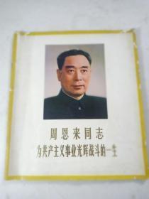 周思来同志为共产主义事业光辉战斗的一生[仅见周思来封面]